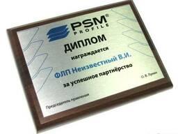 Диплом, сертификат металлический, на деревянной подложке.