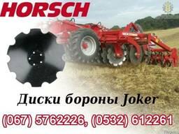 Диск Horsch Joker