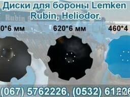 Диски Lemken 3490467