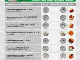 Диски , ножы, решетки для овощерезок мпо, мпр-350