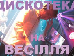 Дискотека на весілля Львів