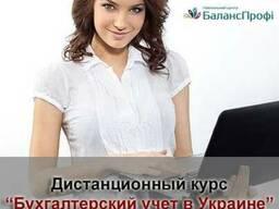 Дистанционный курс бухгалтерского учета 1С 8.2