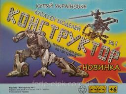Дитячий металевий конструктор №1