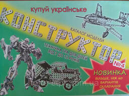 Дитячий металевий конструктор №4