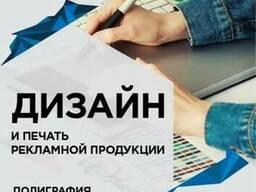 Дизайн и печать рекламной продукции