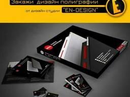 Дизайн рекламы. Полиграфия. Логотип. Фирменный стиль. Создан