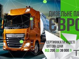 Дизельне паливо екстра-класу (ЄВРО-5) Мозирського НПЗ