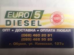 Дизельное топливо Евро 5 от Импортера