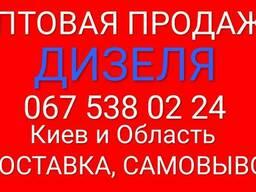 Дизельное топливо оптом и в розницу Борисполь и Киевская обл