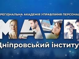 """Дніпровський інститут ПрАТ """"ВНЗ """"Міжрегіональна Академія управління персоналом"""""""