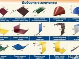 Доборные элементы (уголки, планки примыкания, ендовы, и др.)