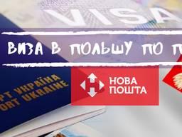 Документы для Польской визы по новой почты. Страховки.