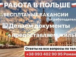 Документы в Польшу. Пакет документов для пересечения