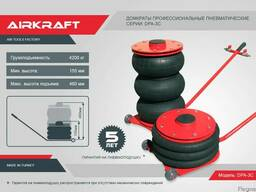 Домкрат пневматический AIR KRAFT 4,2 т