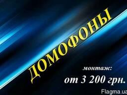 Домофон в квартиру Харьков установка.