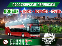 Перевозки Донецк - Белоруссия - Бобруйск - Гомель - Минск