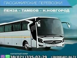 Донецк - Пенза - Тамбов - Нижний Новгород - Донецк