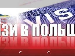 Візи в Польщу для узбеків, грузинів, українців вартість запрошення
