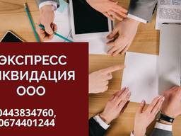 Допомога юриста при ліквідації ТОВ. Ліквідація ФОП Дніпро.