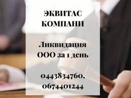 Допомога юриста в ліквідації ТОВ в Києві.