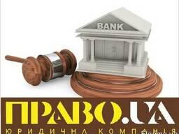 Допомога з іпотекою, зняття іпотеки, адвокат по банківським