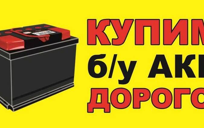 Аккумуляторы б/у в Одессе