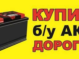 Дорого аккумуляторы б/у в Одессе