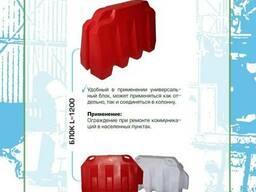 Дорожные Блоки Водоналивные Пластиковые - ТМ «Укрхимпласт»