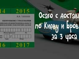 Доставим ОСАГО за 3 часа в любую точку Киева по цене от 460
