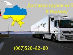 Доставка груза из Германии в Украину. Перевозка грузов.