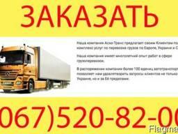 Доставка грузов из Европы в Украину-автоперевозки