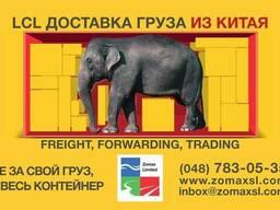 Доставка грузов из Китая. China cargo.