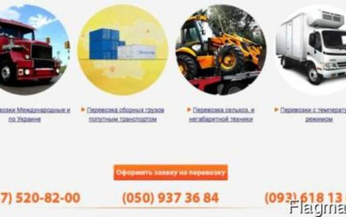 Доставка грузов из России в Украину Заказать