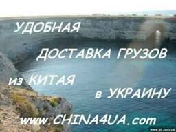 Доставка из Китая в Украину сборных грузов и контейнеров