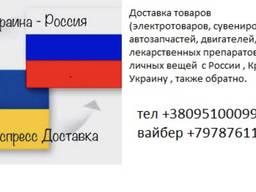 Доставка Россия Крым Украина Россия посылок , товаров