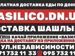 Доставка Шашлыка Донецк
