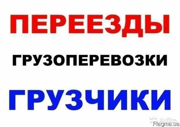 Доставка стройматериалов Бровары, Область. Грузчики