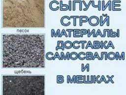 Доставка стройматериалов Винница и Винницкая область