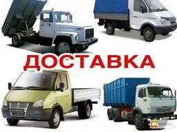 Доставка стройматериалов / вывоз мусора / грузоперевозки