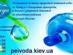 Доставка воды. Киев. Питьевая и дистиллированная вода.
