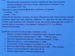 Дробилку древесины ДОД-3