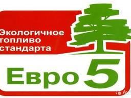 ДТ EURO 5;4,3, Бензин 92,95, наливом опт, Экспорт и по Украине!!!