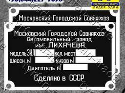 Дублирующая табличка на автомобиль ЗИЛ-118 (1961-1965-гг. ).