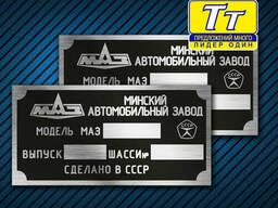 Дублирующая табличка на МАЗ Камаз САЗ ЗАЗ ГАЗ ЗИЛ ВАЗ