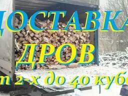 Дубовые колотые дрова, акация, ольха, сосна. Низкие цены!
