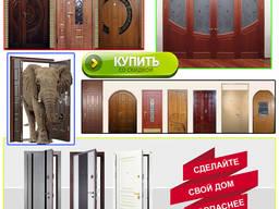 Экономия при Покупке Дверей/Двери/Дверь Цена Недорого