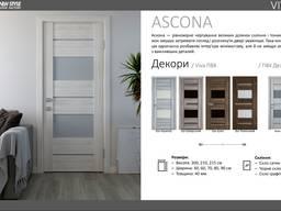 Двері Аскона Новий Стиль