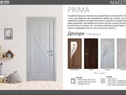 Двері Прима Новий Стиль