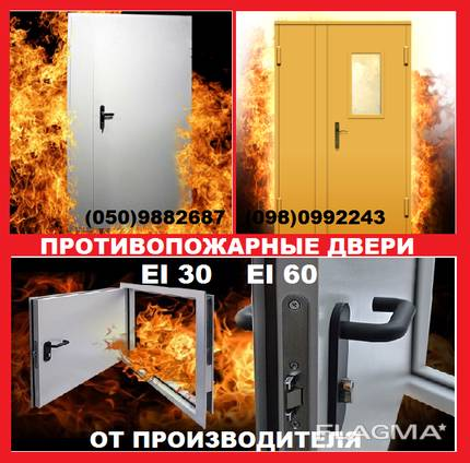 Двери противопожарные металлические EI 30 EI 60/двері протип