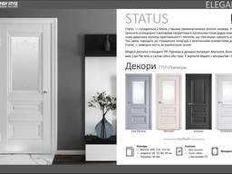 Двері Статус Новий Стиль